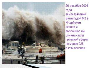 26 декабря 2004 года - землетрясение магнитудой 9,3 в Индийском океане и вызв