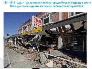 1811-1812 годы - три землетрясения в городе Новый Мадрид в штате Миссури стал