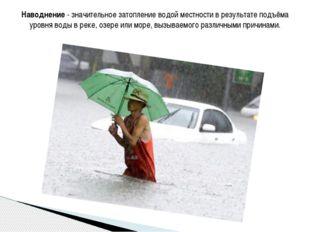 Наводнение - значительное затопление водой местности в результате подъёма уро