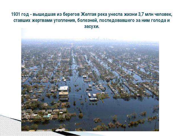 1931 год - вышедшая из берегов Желтая река унесла жизни 3,7 млн человек, став...