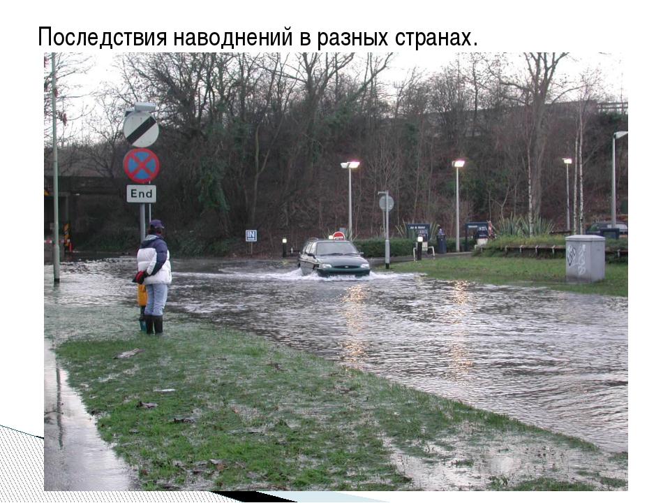 Последствия наводнений в разных странах.