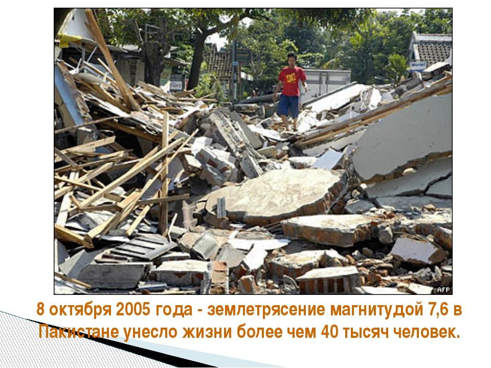8 октября 2005 года - землетрясение магнитудой 7,6 в Пакистане унесло жизни б...