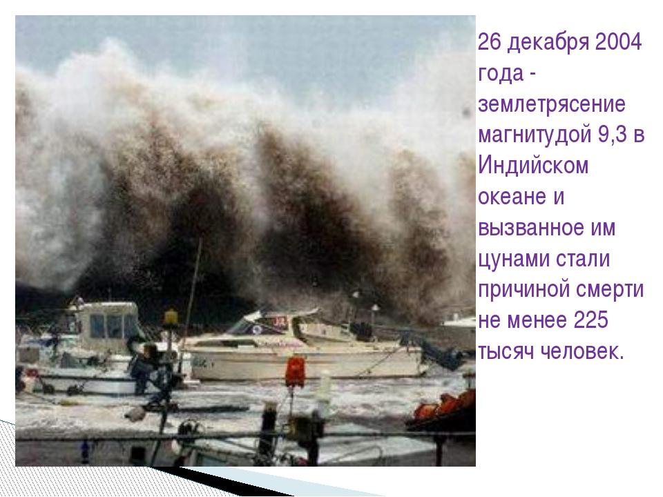 26 декабря 2004 года - землетрясение магнитудой 9,3 в Индийском океане и вызв...