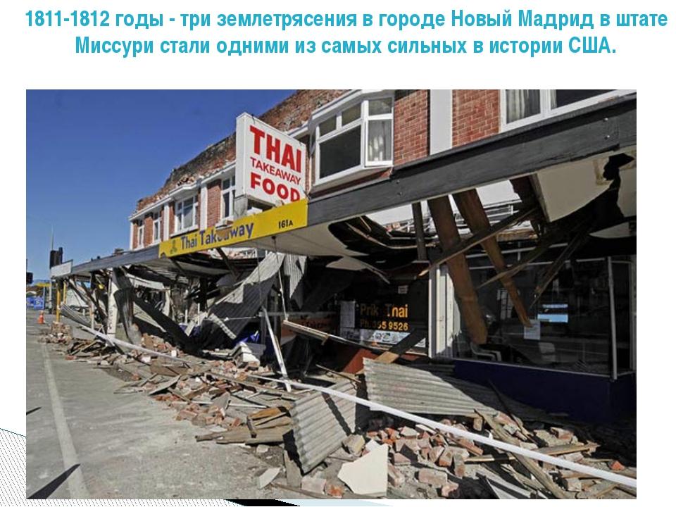 1811-1812 годы - три землетрясения в городе Новый Мадрид в штате Миссури стал...