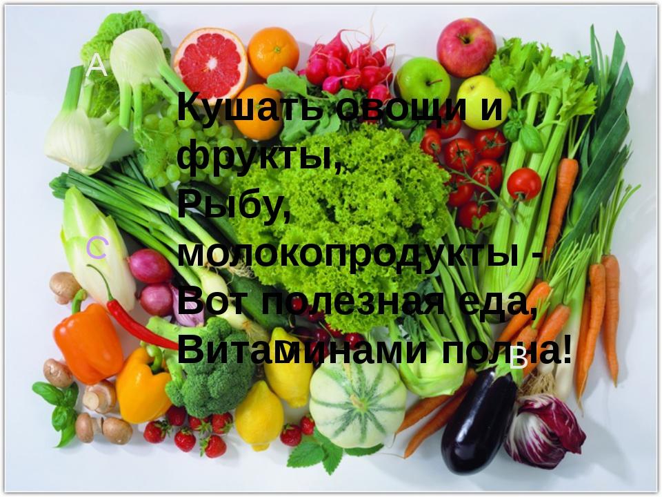 Кушать овощи и фрукты, Рыбу, молокопродукты - Вот полезная еда, Витаминами п...