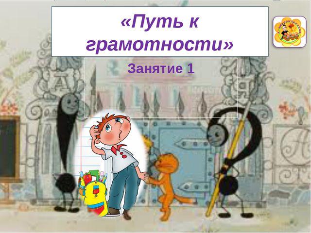 «Путь к грамотности» Занятие 1