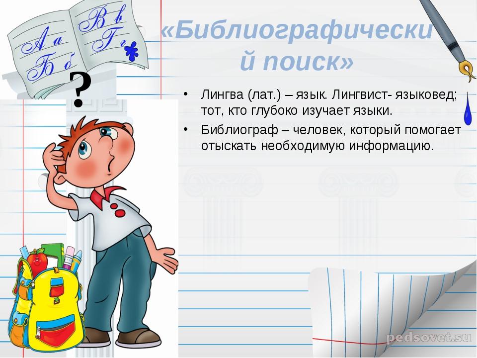 «Библиографический поиск» Лингва (лат.) – язык. Лингвист- языковед; тот, кто...
