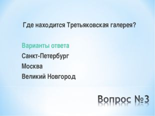 Где находится Третьяковская галерея? Варианты ответа Санкт-Петербург Москва