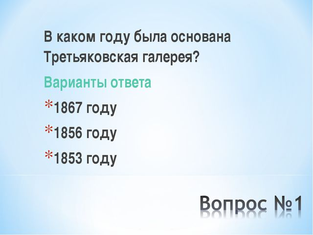 В каком году была основана Третьяковская галерея? Варианты ответа 1867 году 1...