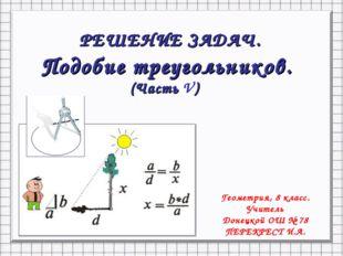 Геометрия, 8 класс. Учитель Донецкой ОШ № 78 ПЕРЕКРЕСТ И.А. РЕШЕНИЕ ЗАДАЧ. По