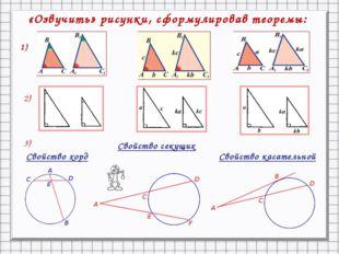 «Озвучить» рисунки, сформулировав теоремы: 1) 2) 3) Свойство хорд Свойство се