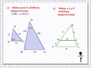 Найти х и у в подобных треугольниках 3) Найти углы в подобных треугольниках