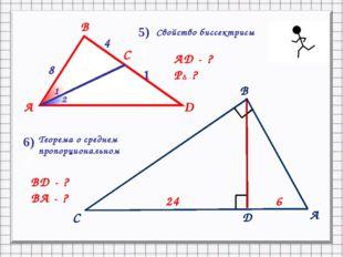 А B C 24 D 6 BD - ? BA - ? Теорема о среднем пропорциональном Свойство биссек
