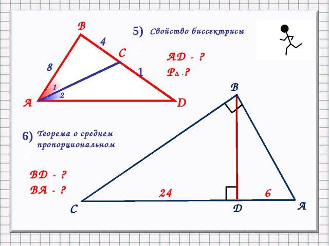 А B C 24 D 6 BD - ? BA - ? Теорема о среднем пропорциональном Свойство биссек...