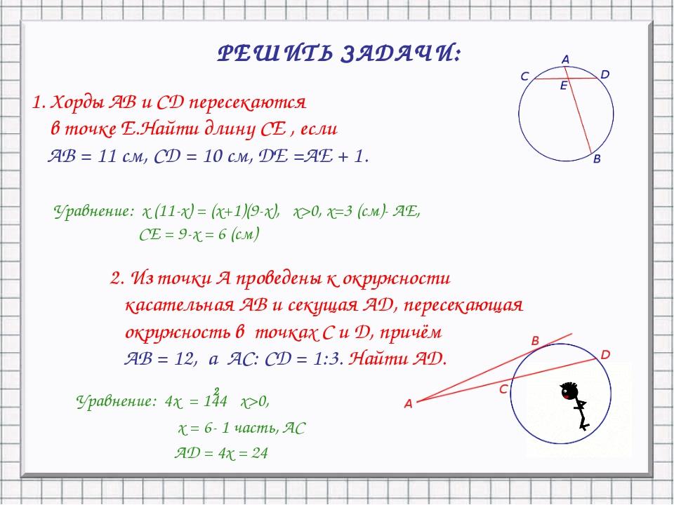 1. Хорды АВ и СD переcекаются в точке Е.Найти длину СЕ , если АВ = 11 см, СD...