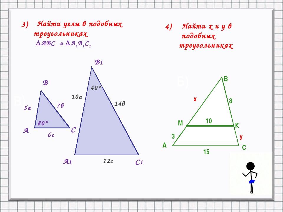 Найти х и у в подобных треугольниках 3) Найти углы в подобных треугольниках...