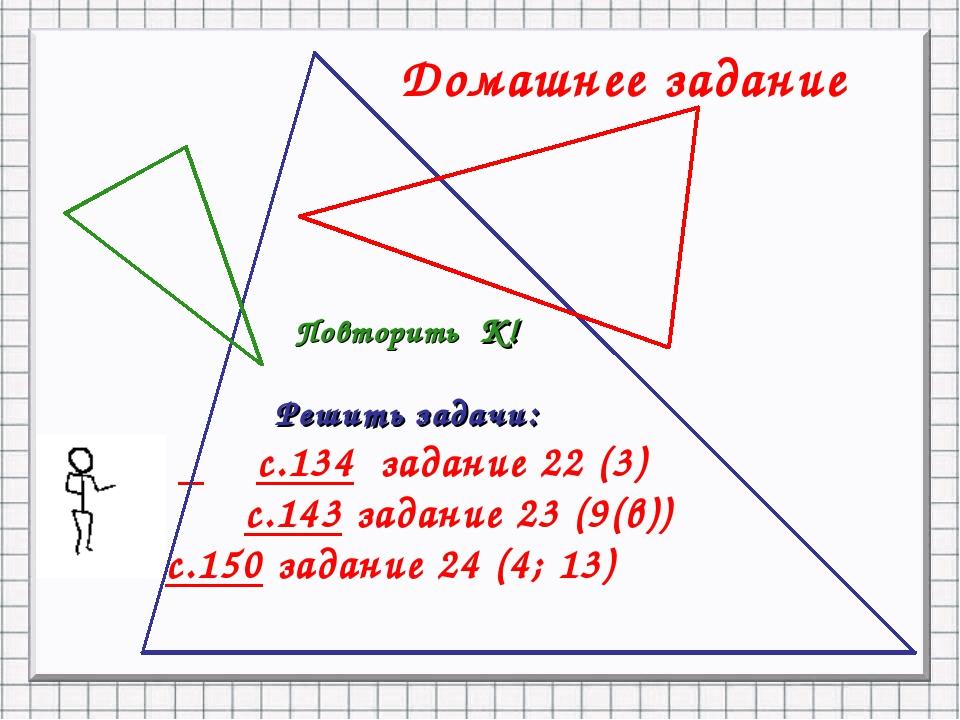 Повторить К! Решить задачи: с.134 задание 22 (3) с.143 задание 23 (9(в)) с.15...