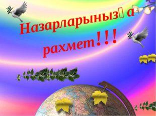 Назарларынызға рахмет!!! Ақтөбе қаласы Благодар орта мектебі Тарих пәні мұға