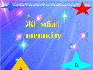 Жұмбақ шешкізу В С А В