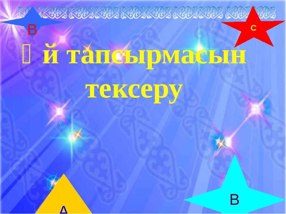 Үй тапсырмасын тексеру В С А В
