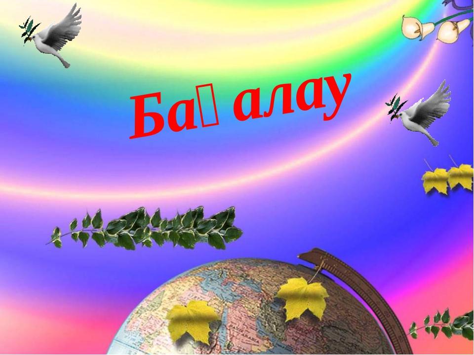 Бағалау Ақтөбе қаласы Благодар орта мектебі Тарих пәні мұғалімі: Нуртаева Ай...