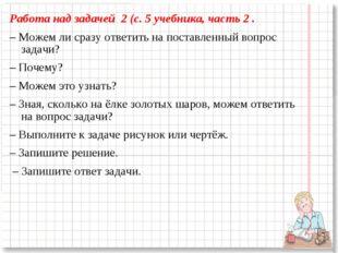 Работа над задачей 2 (с. 5 учебника, часть 2 . – Можем ли сразу ответить на п