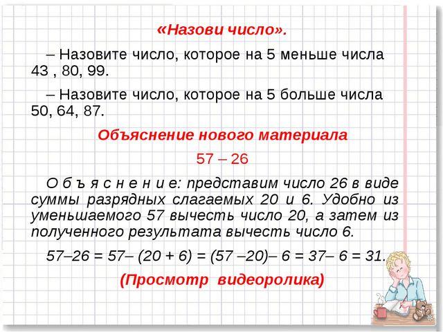 «Назови число». – Назовите число, которое на 5 меньше числа 43 , 80, 99. – На...