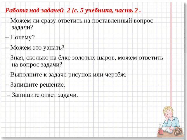 Работа над задачей 2 (с. 5 учебника, часть 2 . – Можем ли сразу ответить на п...