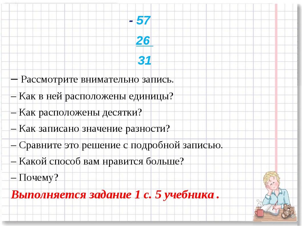 - 57 26 31 – Рассмотрите внимательно запись. – Как в ней расположены единицы?...