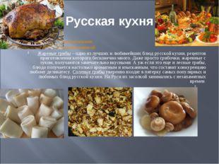 Русская кухня Гусь фаршированный яблоками Блинчики с творожной начинкой Жарен