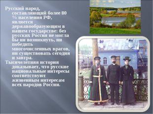 Русский народ, составляющий более 80 % населения РФ, является державообразующ