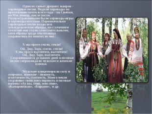 Один из самых древних жанров – хороводные песни. Водили хороводы на протяжен