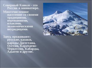 Северный Кавказ - это Россия в миниатюре. Многочисленное население со своими