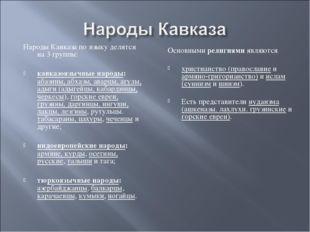 Народы Кавказа по языку делятся на 3 группы: кавказоязычные народы: абазины,