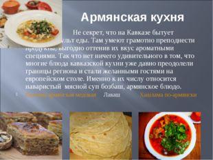 Армянская кухня Не секрет, что на Кавказе бытует истинный культ еды. Там умею