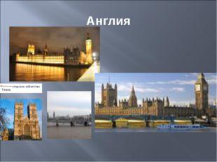 Англия Вестминстерское аббатство Темза