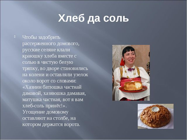 Хлеб да соль Чтобы задобрить рассерженного домового, русские селяне клали кра...