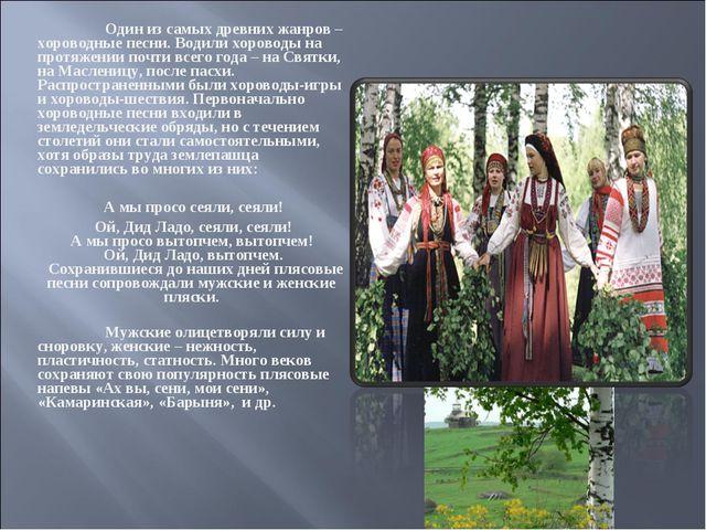 Один из самых древних жанров – хороводные песни. Водили хороводы на протяжен...