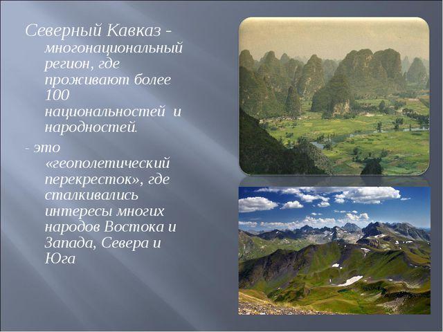 Северный Кавказ - многонациональный регион, где проживают более 100 националь...