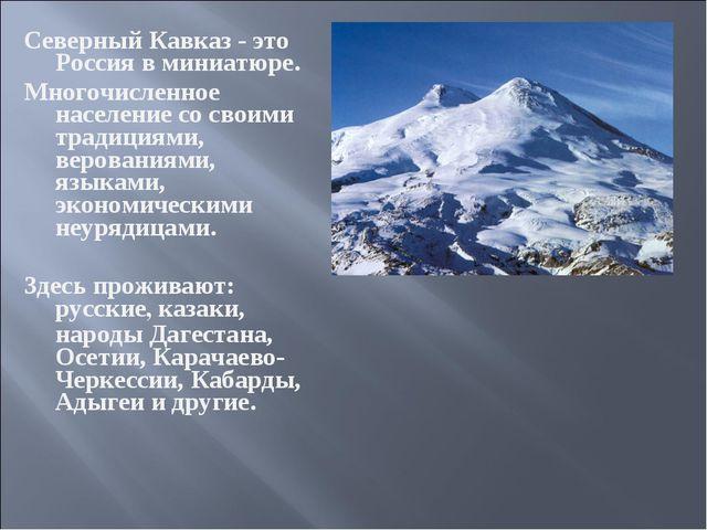 Северный Кавказ - это Россия в миниатюре. Многочисленное население со своими...