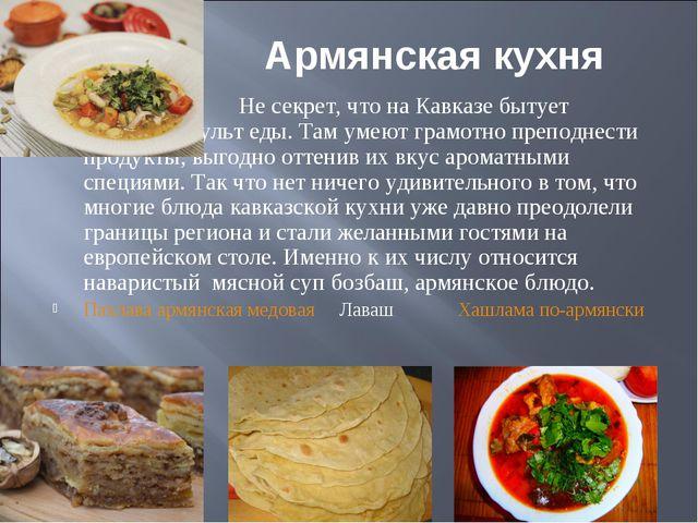 Армянская кухня Не секрет, что на Кавказе бытует истинный культ еды. Там умею...