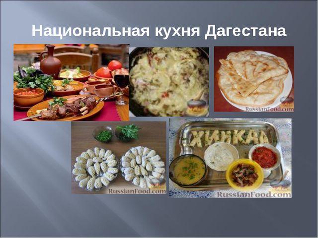 Национальная кухня Дагестана