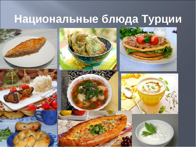 Национальные блюда Турции