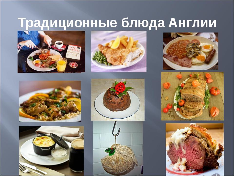 Рецепты блюд на английской диете