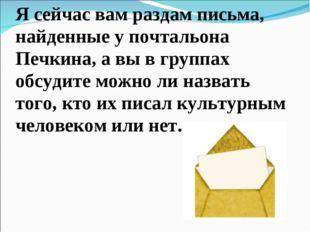 Я сейчас вам раздам письма, найденные у почтальона Печкина, а вы в группах об