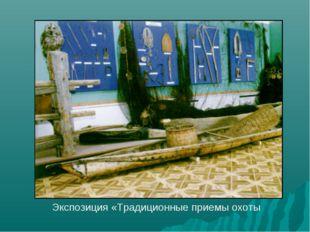 Экспозиция «Традиционные приемы охоты