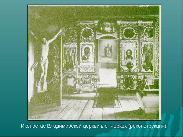Иконостас Владимирской церкви в с. Черкёх (реконструкция).