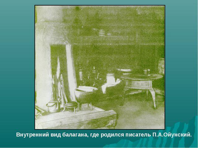 Внутренний вид балагана, где родился писатель П.А.Ойунский.