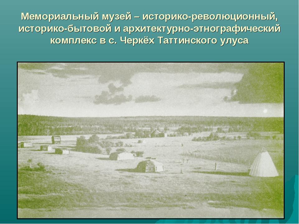 Мемориальный музей – историко-революционный, историко-бытовой и архитектурно-...