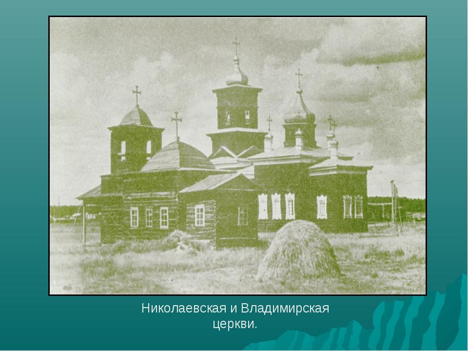 Николаевская и Владимирская церкви.